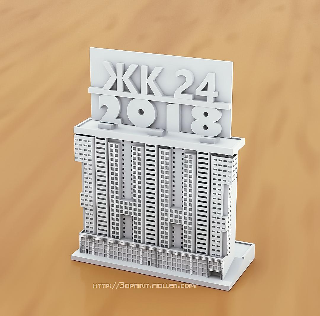 3д модель многоэтажного дома